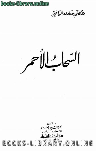 كتاب السحاب الاحمر pdf