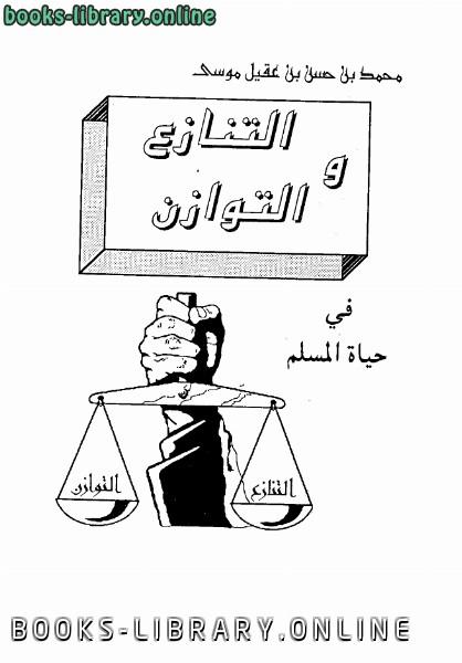 كتاب التنازع والتوازن في حياة المسلم