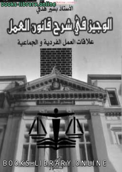 ❞ كتاب الوجيز في شرح قانون العمل الجزائري علاقات العمل الفردية والجماعية ❝  ⏤ أ بشير هدفي