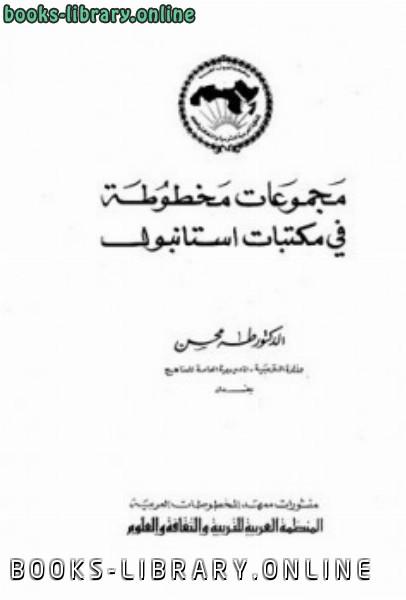 كتاب مجموعات مخطوطة في مكتبات استانبول