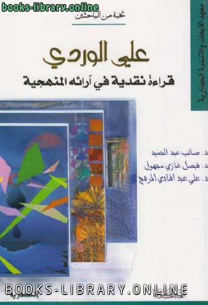 كتاب علي الوردي قراءة نقدية في ارائه المنهجية