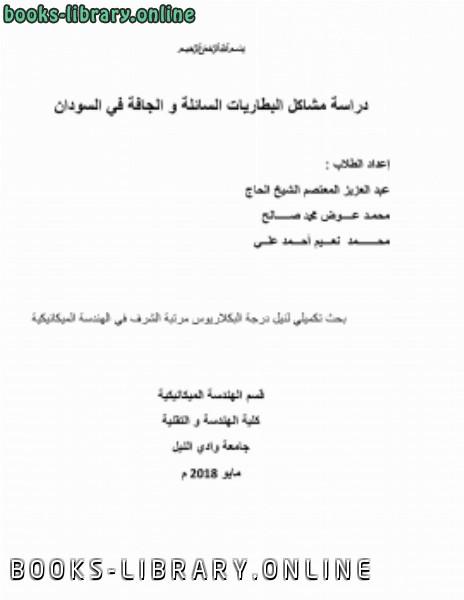 كتاب دراسة مشاكل البطاريات السائلة و الجافة في السودان