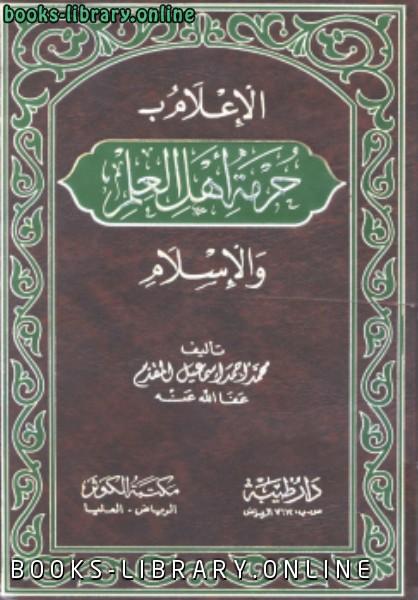 ❞ كتاب الإعلام بحرمة أهل العلم والإسلام ❝
