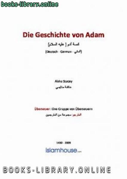 ❞ كتاب Die Geschichte von Adam ❝  ⏤ Aischa Satasi