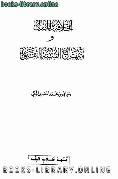 ❞ كتاب الخلافة والملك ومنهاج السنة النبوية ❝