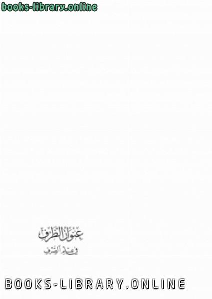 ❞ كتاب عنوان الظرف في علم الصرف ❝