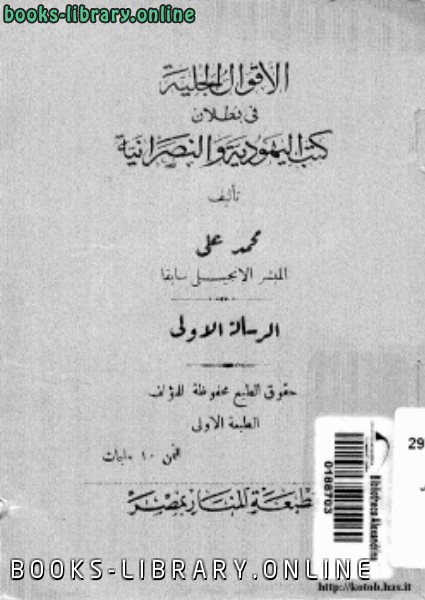 كتاب الاقوال الجلية فى بطلان كتب اليهودية و النصرانية