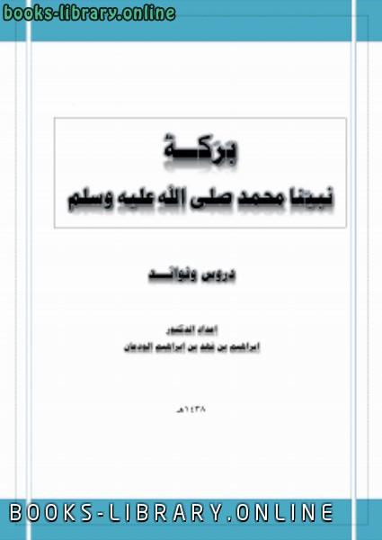 كتاب بركة نبينا محمد صلى الله عليه وسلم دروس وفوائد