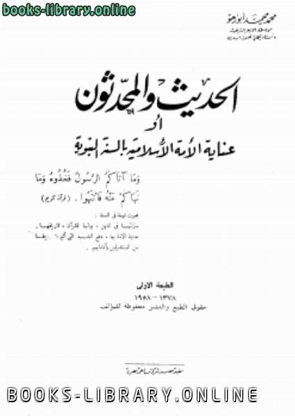❞ كتاب الحديث والمحدثون أوعناية الامة الإسلامية بالسنة النبوية ❝  ⏤ محمد محمد أبو زهو