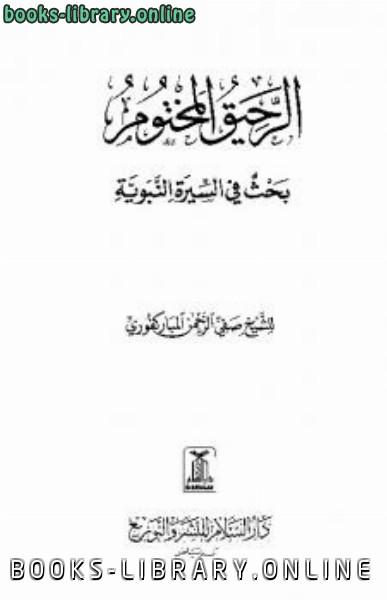 ❞ كتاب الرحيق المختوم بحث في السيرة النبوية ❝