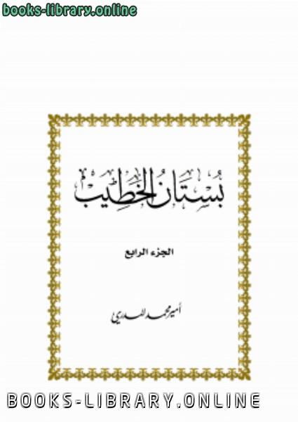 كتاب بستان الخطيب ج4