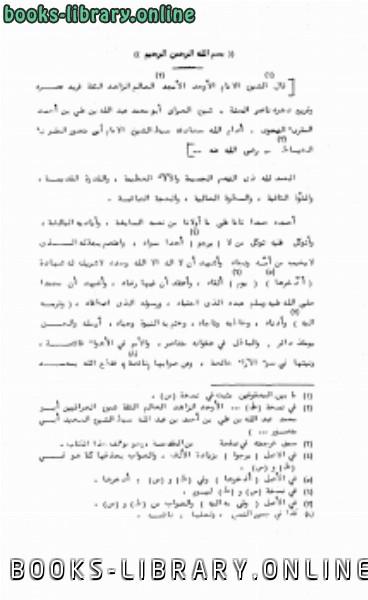 ❞ كتاب المبهج فى القراءات الثمان وقراءة الأعمش وابن محيصن واختيار خلف واليزيدي ❝