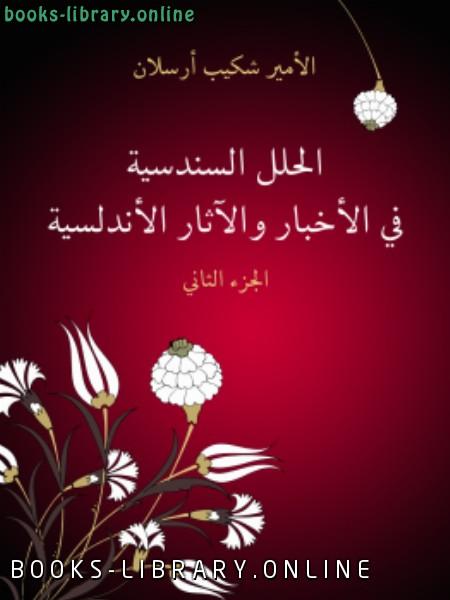 كتاب الحلل السندسية فى الأخبار والآثار الأندلسية (الجزء الثاني)