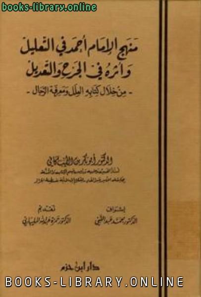 كتاب منهج الإمام أحمد في التعليل وأثره في الجرح والتعديل