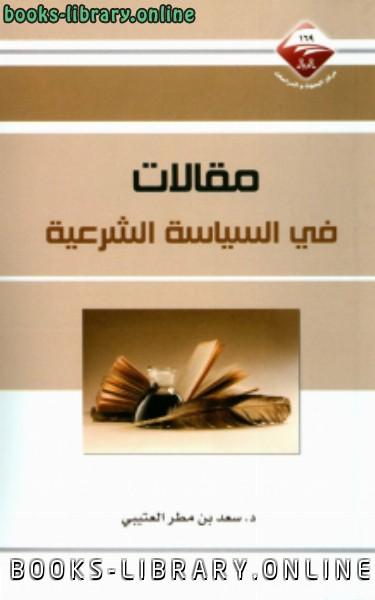 كتاب مقالات في السياسة الشرعية