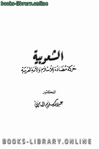 كتاب الشعوبية حركة مضادة للإسلام والأمة العربية