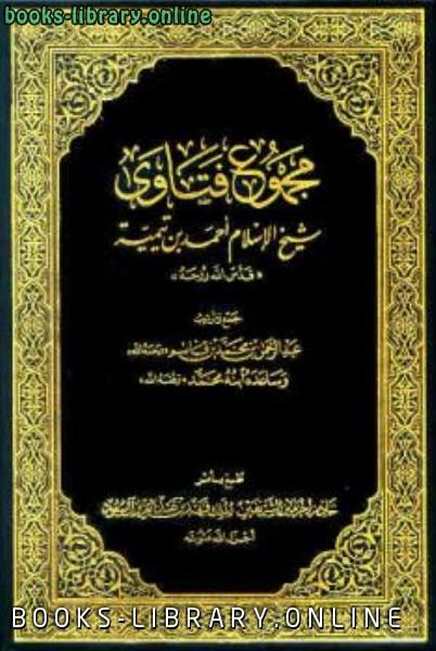 ❞ كتاب مجموع فتاوى شيخ الإسلام أحمد بن تيمية ج : القدر ❝