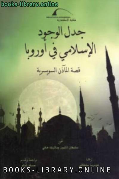 كتاب جدل الوجود الإسلامي في أوروبا قصة المآذن السويسرية