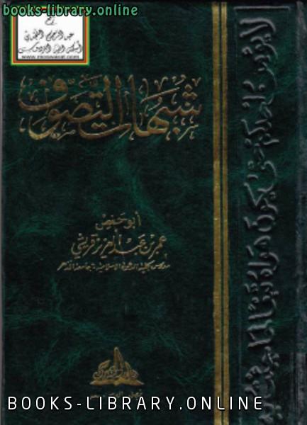 ❞ كتاب شبهات التصوف ❝  ⏤ د.عمر بن عبدالعزيز قريشي