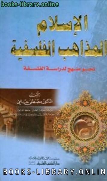 كتاب الإسلام والمذاهب الفلسفية نحو منهج لدراسة الفلسفة