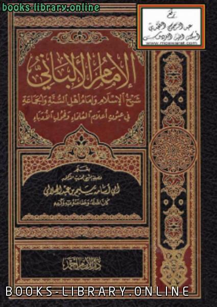 كتاب الإمام الألباني شيخ الإسلام وإمام أهل السنة والجماعة في عيون أعلام العلماء وفحول الأدباء