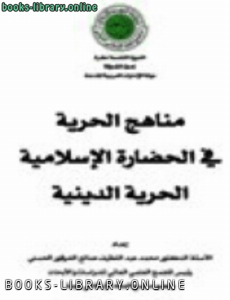 كتاب مناهج الحرية في الحضارة الإسلامية الحرية الدينية