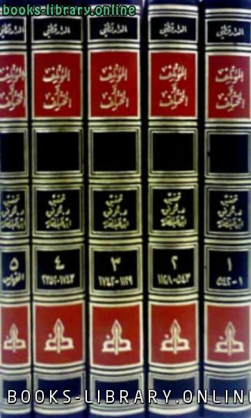 كتاب المؤتلف والمختلف
