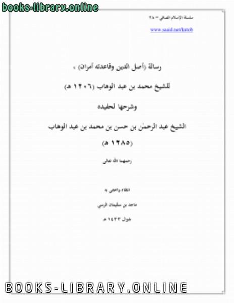 كتاب سلسلة الإسلام الصافي (28) رسالة أصل الدين وقاعدته أمران وشرحها