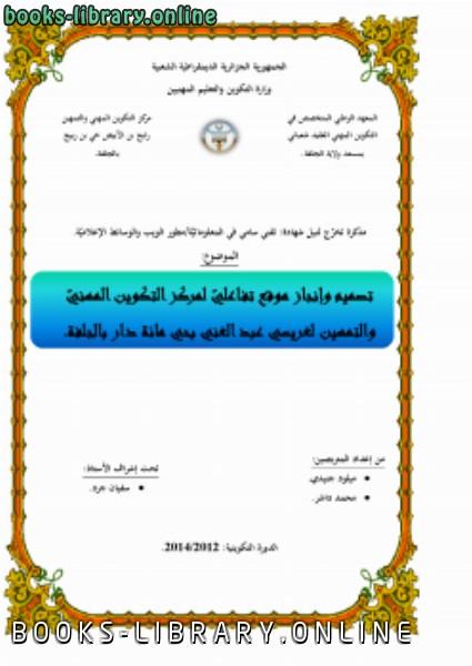 كتاب تصميم وإنجاز موقع تفاعلي لمركز التكوين المهني والتمهين لغريسي عبد الغني بالجلفة
