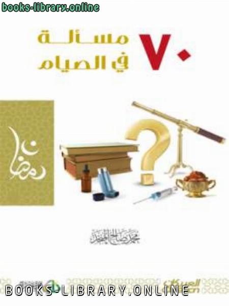 ❞ كتاب 70 مسألة في أحكام الصيام ❝