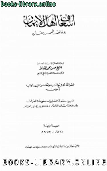 ❞ كتاب إسعاف أهلِ الإيمان بوظائف شهر رمضان ❝  ⏤ حسن محمد المشاط