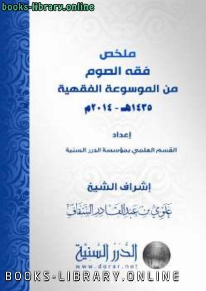 ❞ كتاب ملخص فقه الصوم ❝  ⏤ علوي بن عبدالقادر السقاف