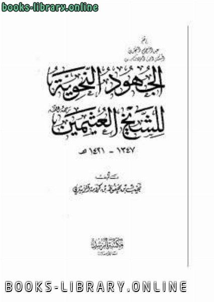 ❞ كتاب الجهود النحوية للشيخ العثيمين ❝  ⏤ نجيب بن محفوظ الزبيدي