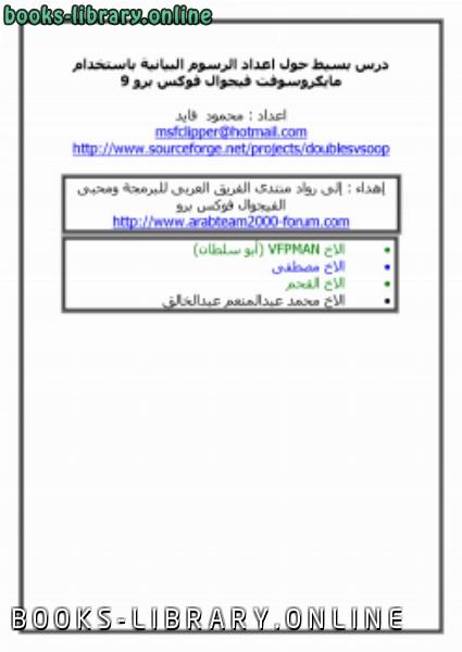 ❞ كتاب الرسوم البيانية باستخدام MSVFP9 ❝