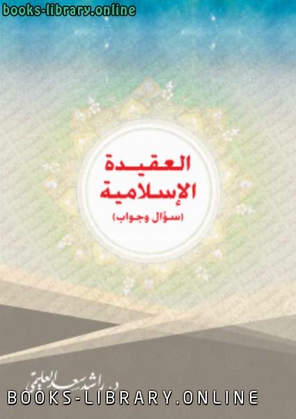 ❞ كتاب العقيدة الإسلامية (سؤال وجواب) ❝  ⏤ د.راشد سعد العليمي