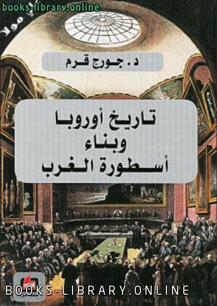 ❞ كتاب تاريخ أوروبا وبناء أسطورة الغرب ❝  ⏤ جورج قرم