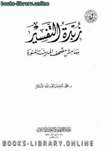 ❞ كتاب زبدة التفسير بهامش مصحف المدينة ❝  ⏤ محمد بن سليمان الأشقر