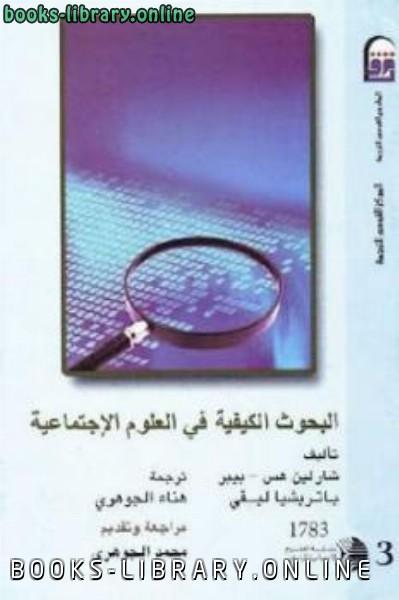 كتاب البحوث الكيفية في العلوم الإجتماعية و باتريشيا ليفي
