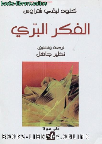 ❞ كتاب الفكر البري ❝  ⏤ كلود ليفي ستراوس / شتراوس