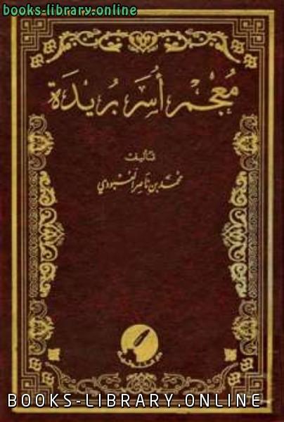 كتاب معجم أسر بريدة الجزء الأول: الألف