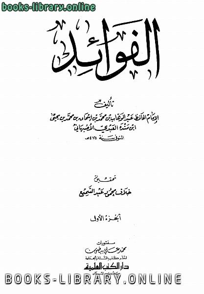 ❞ كتاب الفوائد ❝  ⏤ محمد بن إسحاق بن محمد بن يحي بن منده أبو عبد الله