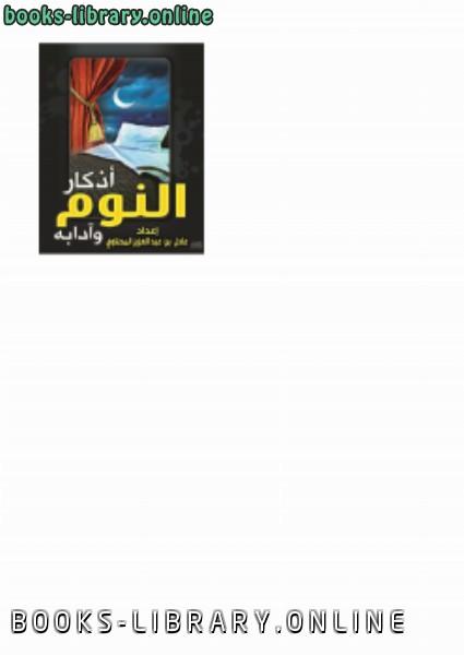 ❞ كتاب أذكار النوم وآدابه ❝