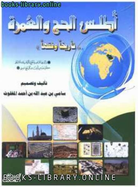 ❞ كتاب أطلس الحج والعمرة ❝  ⏤ سامي بن عبدالله بن أحمد المغلوث
