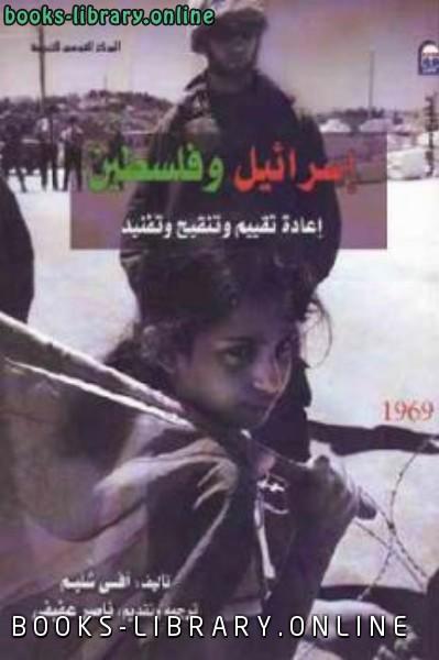 ❞ كتاب إسرائيل وفلسطين إعادة تقييم وتنقيح وتفني ❝