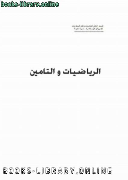 كتاب الرياضيات والتأمين