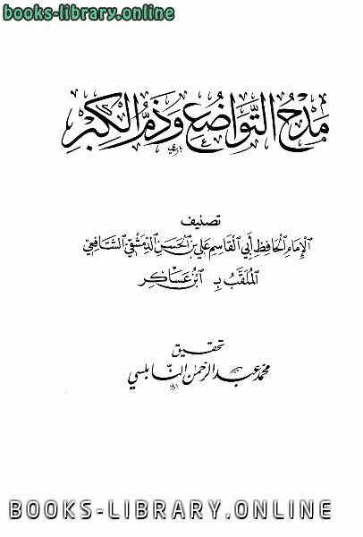 كتاب مدح التواضع وذم الكبر