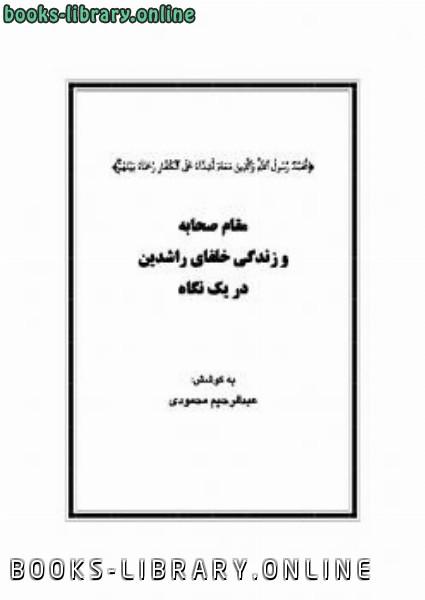 كتاب مقام صحابه و زندگی خلفای راشدین دریک نگاه