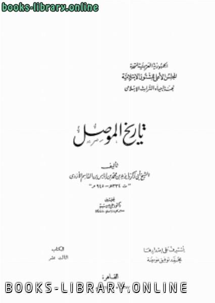 ❞ كتاب تاريخ الموصل ❝  ⏤ يزيد بن محمد الأزدي