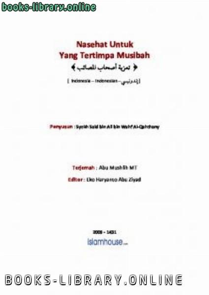 ❞ كتاب Nasehat Untuk Yang Tertimpa Musibah ❝  ⏤ سعيد بن علي بن وهف القحطاني