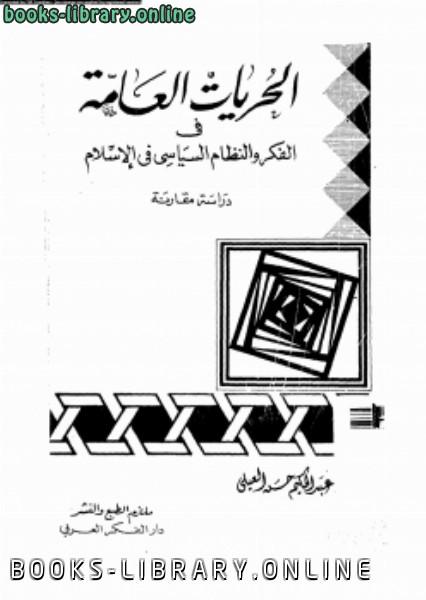 كتاب الحريات العامة فى الفكر والنظام السياسى فى الإسلام